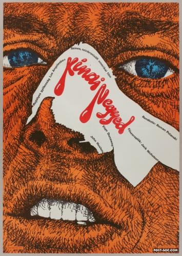 Post Soc Chinatown 1 Sheet Hungarian Movie Poster